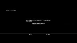 PSN-syougai