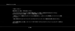 PSN-syougai2